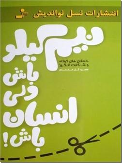 کتاب نیم کیلو باش ولی انسان باش - داستان های کوتاه و شگفت انگیز - خرید کتاب از: www.ashja.com - کتابسرای اشجع