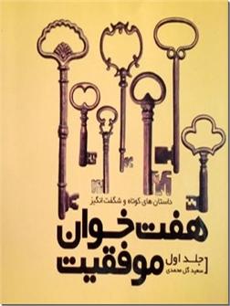 کتاب هفت خوان موفقیت - جلد اول - داستان های کوتاه و شگفت انگیز - خرید کتاب از: www.ashja.com - کتابسرای اشجع