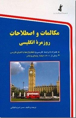 خرید کتاب مکالمات و اصطلاحات روزمره انگلیسی از: www.ashja.com - کتابسرای اشجع