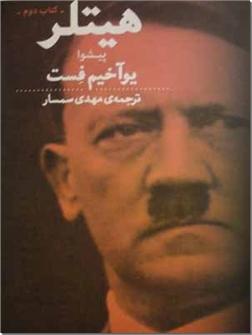 کتاب هیتلر - جوانی، فتح قدرت، پیشوا - دو جلدی - خرید کتاب از: www.ashja.com - کتابسرای اشجع
