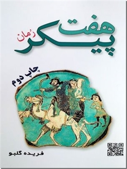 کتاب هفت پیکر - اقتباسی از کتاب هفت پیکر اثر یوسف بن الیاس نظامی - خرید کتاب از: www.ashja.com - کتابسرای اشجع