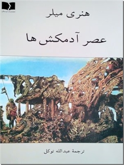 خرید کتاب عصر آدمکش ها از: www.ashja.com - کتابسرای اشجع