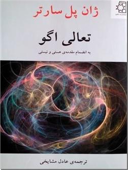 کتاب تعالی اگو - به انضمام مقدمه هستی و نیستی - خرید کتاب از: www.ashja.com - کتابسرای اشجع