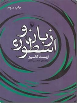 کتاب زبان و اسطوره - زبان و اساطیر در الگوهای فرهنگ بشری - خرید کتاب از: www.ashja.com - کتابسرای اشجع
