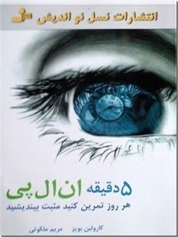 کتاب 5 دقیقه ان ال پی - هر روز تمرین کنید مثبت بیندیشید - خرید کتاب از: www.ashja.com - کتابسرای اشجع