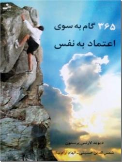 خرید کتاب 365 گام به سوی اعتماد به نفس از: www.ashja.com - کتابسرای اشجع