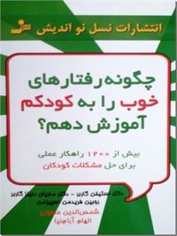 کتاب چگونه رفتارهای خوب را به کودکم آموزش دهم؟ - بیش از 1200 راهکار عملی برای حل مشکلات کودکان - خرید کتاب از: www.ashja.com - کتابسرای اشجع