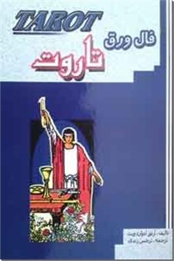 کتاب کارت فال ورق تاروت - همراه با 78 کارت و کتابچه راهنما - خرید کتاب از: www.ashja.com - کتابسرای اشجع