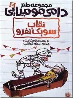 کتاب دامی مومیایی - نقاب سوبک نفرو - رمان طنز نوجوانان - خرید کتاب از: www.ashja.com - کتابسرای اشجع