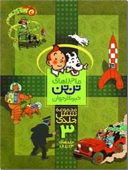 خرید کتاب ماجراهای تن تن - جلد سوم از: www.ashja.com - کتابسرای اشجع
