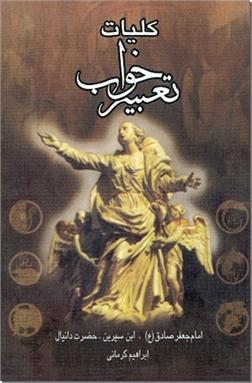 خرید کتاب کلیات تعبیر خواب از: www.ashja.com - کتابسرای اشجع