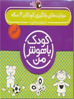 کتاب مهارت های یادگیری کودکان 4 ساله - کیف کتاب کودک باهوش من - 4 سالگی - خرید کتاب از: www.ashja.com - کتابسرای اشجع