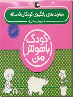 کتاب مهارت های یادگیری کودکان 5 ساله - کیف کتاب کودک باهوش من - 5 سالگی - خرید کتاب از: www.ashja.com - کتابسرای اشجع