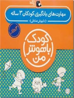 کتاب مهارت های یادگیری کودکان 3 ساله - کیف کتاب کودک باهوش من - 3 سالگی - خرید کتاب از: www.ashja.com - کتابسرای اشجع