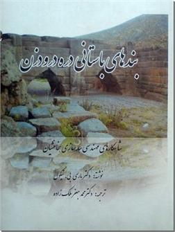 کتاب بندهای باستانی دره درودزن - شاهکارهای مهندسی سد سازی هخامنشیان - خرید کتاب از: www.ashja.com - کتابسرای اشجع