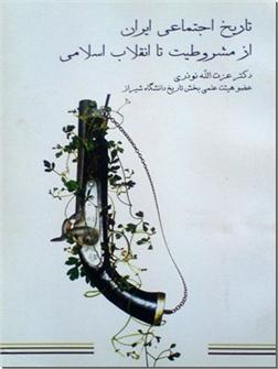 خرید کتاب تاریخ اجتماعی ایران از: www.ashja.com - کتابسرای اشجع