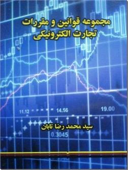 کتاب مجموعه قوانین و مقررات تجارت الکترونیکی - قوانین و مقررات بازرگانی الکترونیکی - خرید کتاب از: www.ashja.com - کتابسرای اشجع