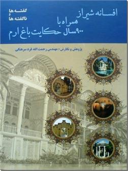 کتاب افسانه شیراز همراه با 900 سال حکایت باغ ارم - گفته ها و ناگفته ها - خرید کتاب از: www.ashja.com - کتابسرای اشجع