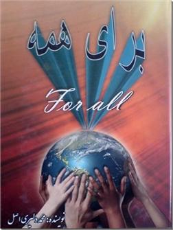 کتاب برای همه - بررسی تاریخ برای بهتر زیستن و استفاده از تجارب گذشته برای زندگی امروز بشر - خرید کتاب از: www.ashja.com - کتابسرای اشجع