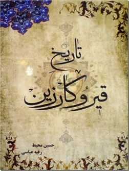 خرید کتاب تاریخ قیر و کارزین از: www.ashja.com - کتابسرای اشجع