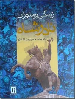 خرید کتاب زندگی پرماجرای نادرشاه از: www.ashja.com - کتابسرای اشجع