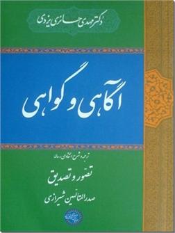 خرید کتاب آگاهی و گواهی از: www.ashja.com - کتابسرای اشجع