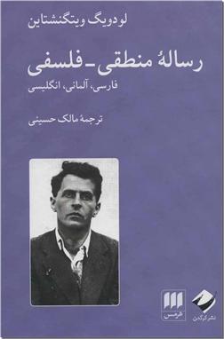 کتاب رساله منطقی - فلسفی - سه زبانه - خرید کتاب از: www.ashja.com - کتابسرای اشجع