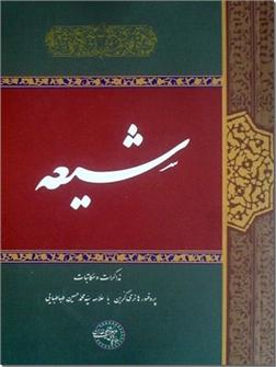 خرید کتاب شیعه از: www.ashja.com - کتابسرای اشجع