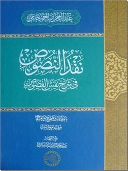 خرید کتاب نقد النصوص فی شرح نقش الفصوص از: www.ashja.com - کتابسرای اشجع
