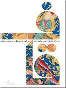 خرید کتاب قاف - بازخوانی زندگی آخرین پیامبر از: www.ashja.com - کتابسرای اشجع