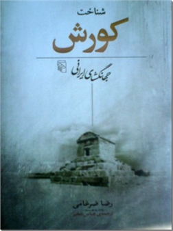 خرید کتاب شناخت کورش - شناخت کوروش از: www.ashja.com - کتابسرای اشجع
