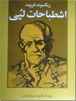 خرید کتاب اشطباحات لپی - اشتباهات لپی از: www.ashja.com - کتابسرای اشجع