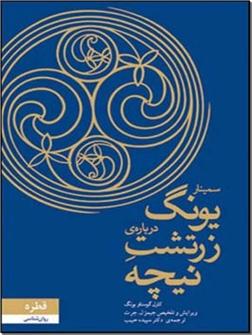 خرید کتاب سمینار یونگ درباره زرتشت نیچه از: www.ashja.com - کتابسرای اشجع