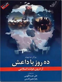 کتاب ده روز با داعش - از درون دولت اسلامی - خرید کتاب از: www.ashja.com - کتابسرای اشجع