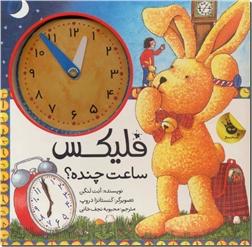 خرید کتاب فلیکس ساعت چنده از: www.ashja.com - کتابسرای اشجع