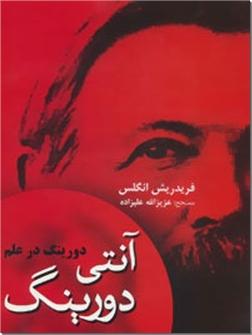 کتاب آنتی دورینگ - دورینگ در علم - ماتریالیسم دیالکتیک، ماتریالیسم تاریخی و اقتصاد سیاسی و تئوری سوسیالیسم علمی - خرید کتاب از: www.ashja.com - کتابسرای اشجع