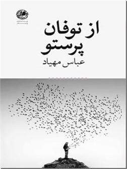 کتاب از توفان پرستو - عباس مهیاد - هایکو، رباعی، شعر نو - خرید کتاب از: www.ashja.com - کتابسرای اشجع
