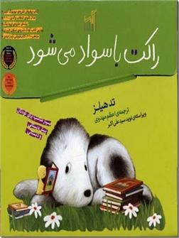 کتاب راکت باسواد می شود - مجموعه داستان 4 جلدی - خرید کتاب از: www.ashja.com - کتابسرای اشجع