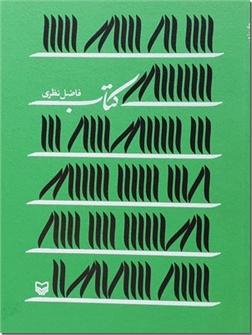 کتاب کتاب - فاضل نظری - مجموعه شعر فاضل نظری - خرید کتاب از: www.ashja.com - کتابسرای اشجع