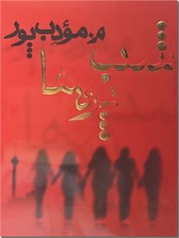 کتاب شب پره ها - رمان - رمان ایرانی - خرید کتاب از: www.ashja.com - کتابسرای اشجع