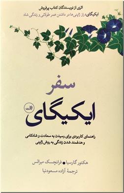 خرید کتاب آنچه مردان دوست دارند که زنان بدانند از: www.ashja.com - کتابسرای اشجع