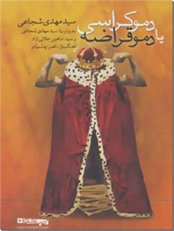 کتاب دموکراسی یا دموقراضه -  - خرید کتاب از: www.ashja.com - کتابسرای اشجع