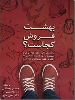 کتاب بهشت فروش کجاست؟ - داستان فروش و بازاریابی - خرید کتاب از: www.ashja.com - کتابسرای اشجع