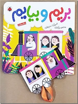 کتاب بریم و بیایم با قطار - داستان هایی درباره وسایل حمل و نقل عمومی با کتابسازی متفاوت - خرید کتاب از: www.ashja.com - کتابسرای اشجع