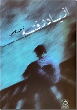 کتاب از یاد رفته - رمان ایرانی - خرید کتاب از: www.ashja.com - کتابسرای اشجع