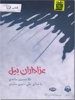 خرید محصول فرهنگی کتاب سخنگو عزادارن بیل از: www.ashja.com - کتابسرای اشجع