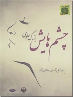 خرید محصول فرهنگی کتاب سخنگو چشمهایش از: www.ashja.com - کتابسرای اشجع