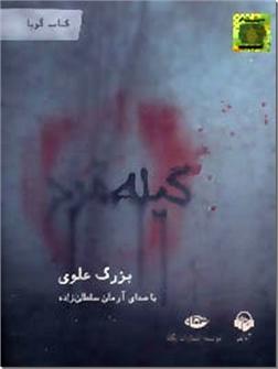 خرید محصول فرهنگی کتاب سخنگو گیله مرد از: www.ashja.com - کتابسرای اشجع