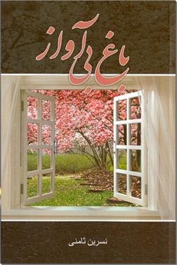 کتاب باغ بی آواز -  - خرید کتاب از: www.ashja.com - کتابسرای اشجع