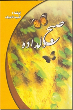 خرید کتاب صبح دلداده از: www.ashja.com - کتابسرای اشجع